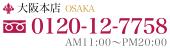 大阪本店 0120-12-7758