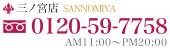 三ノ宮店 0120-59-7758