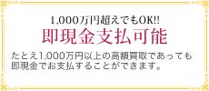 1,000万円超えでもOK!! 即現金支払可能